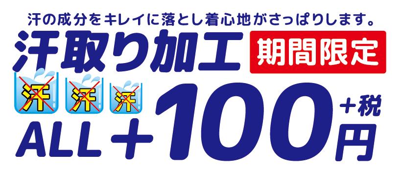 汗取り加工100円