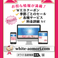 ホームページPOP