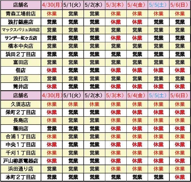 2018年GW営業日-青森