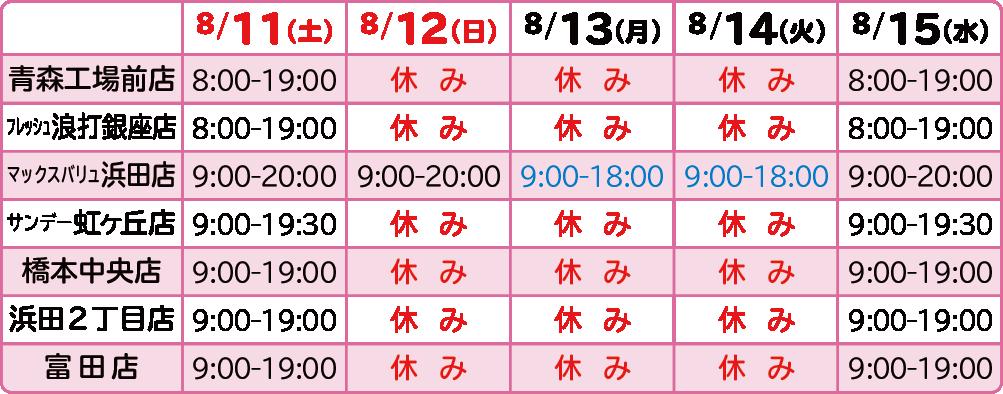 2018年お盆営業日-青森直営店