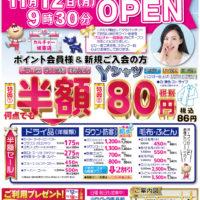 20181112カルチャー城東店オープン