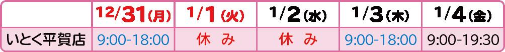 2018-19年末年始-平川