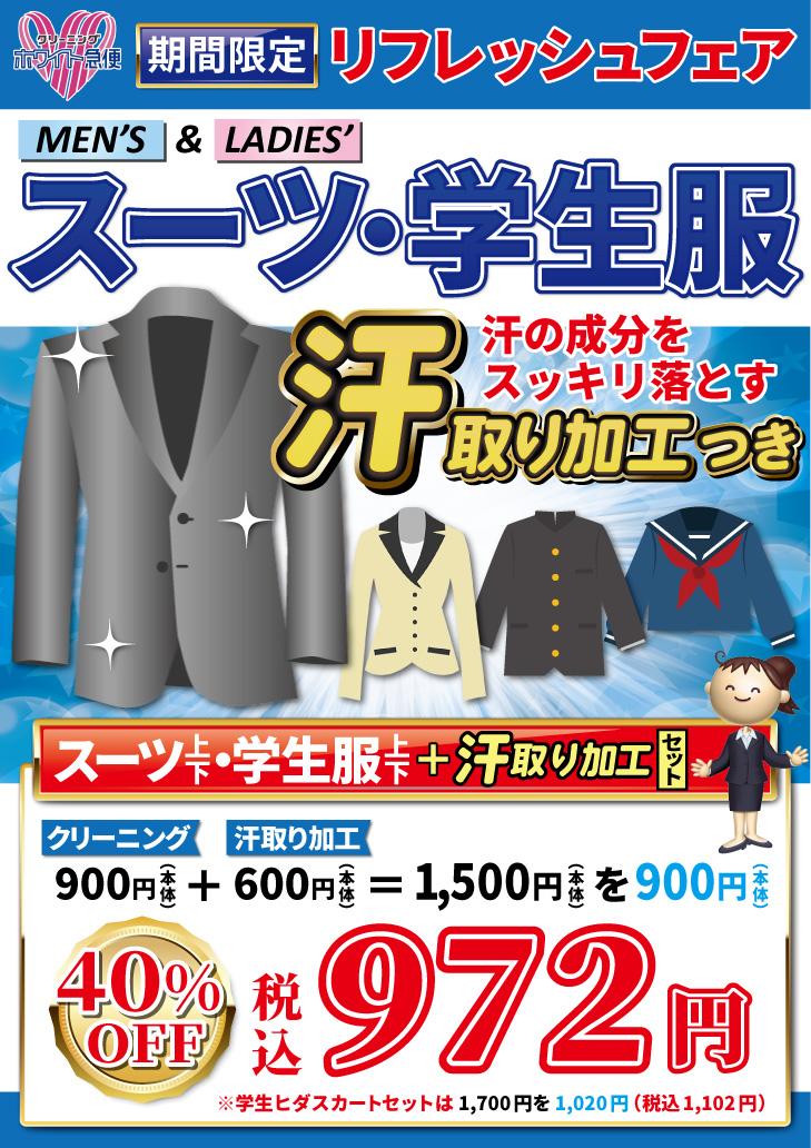 スーツ・学生服+汗取り加工