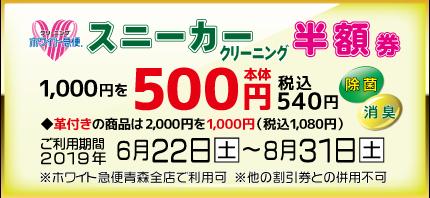 201906-08スニーカー半額券