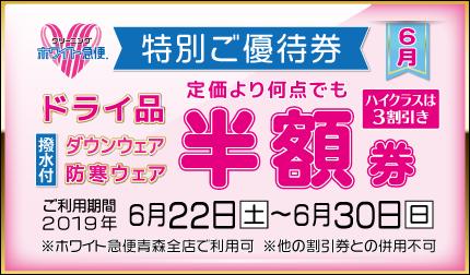 201906ドライ品・ダウン防寒ウェア半額券