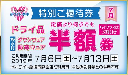 201907ドライ品・ダウン防寒ウェア半額券