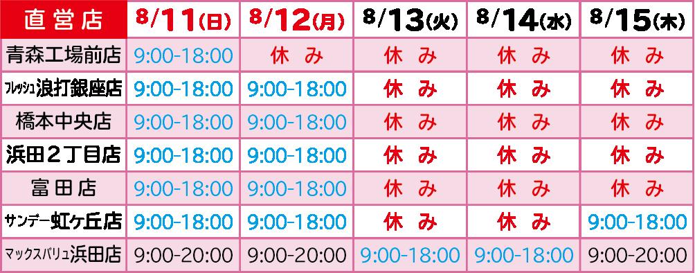 2019年お盆-青森直営店