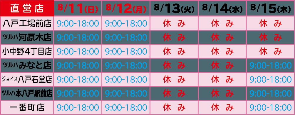 2019年お盆-八戸直営店