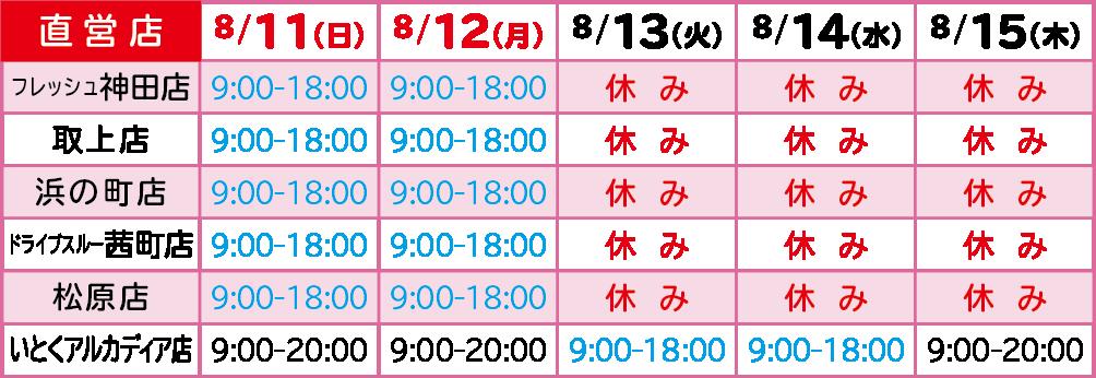 2019年お盆-弘前直営店