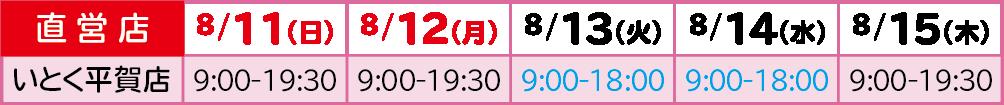 2019年お盆-弘前直営店2