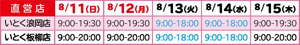 2019年お盆-弘前直営店3