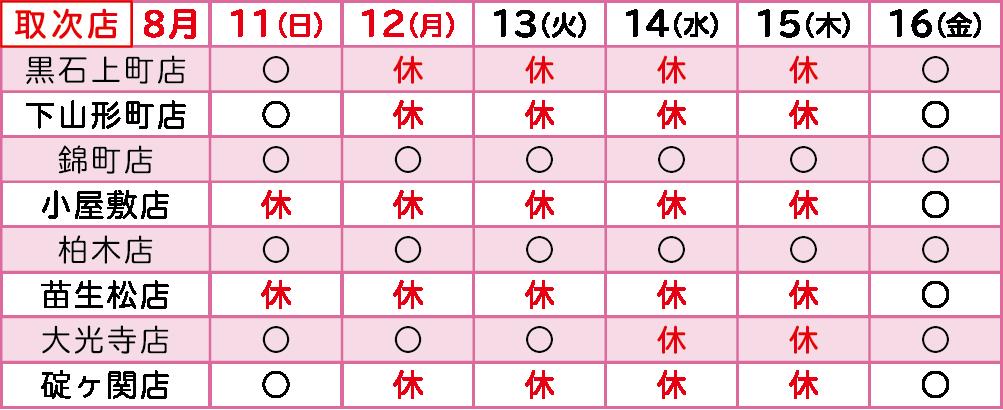 2019年お盆-弘前取次店2