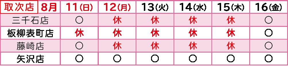 2019年お盆-弘前取次店3