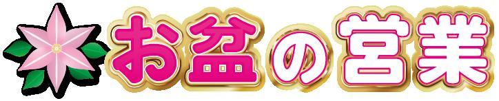2019お盆タイトル