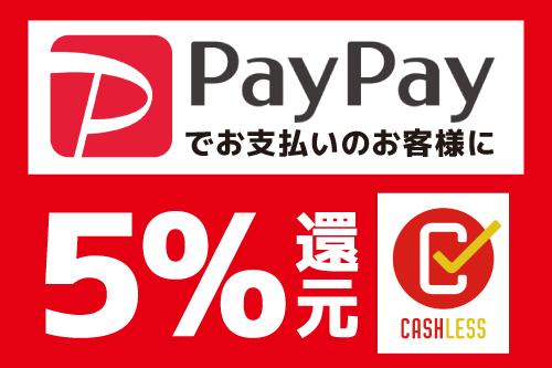 PayPay5%還元