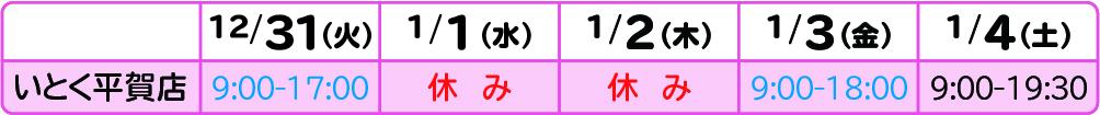 2019-2020年末年始-平川
