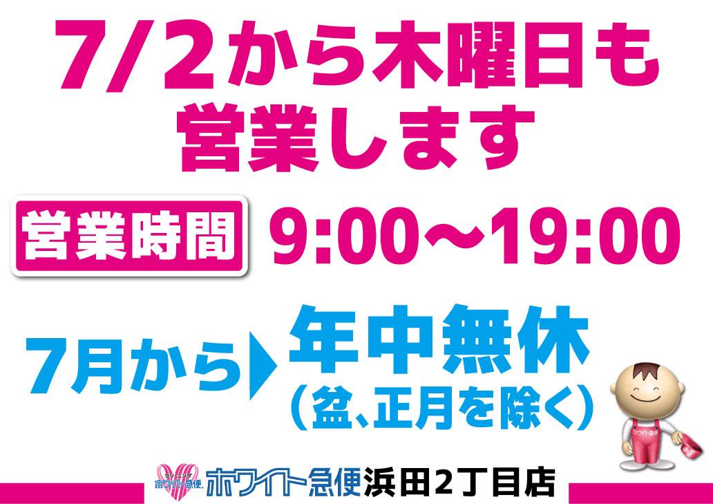 浜田2丁目店木曜営業