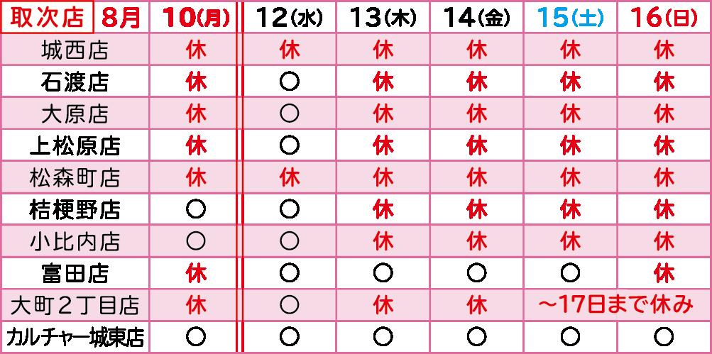 2020年お盆-弘前取次店1