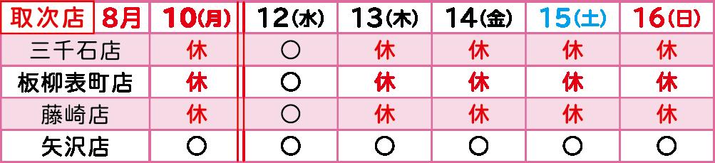 2020年お盆-弘前取次店3