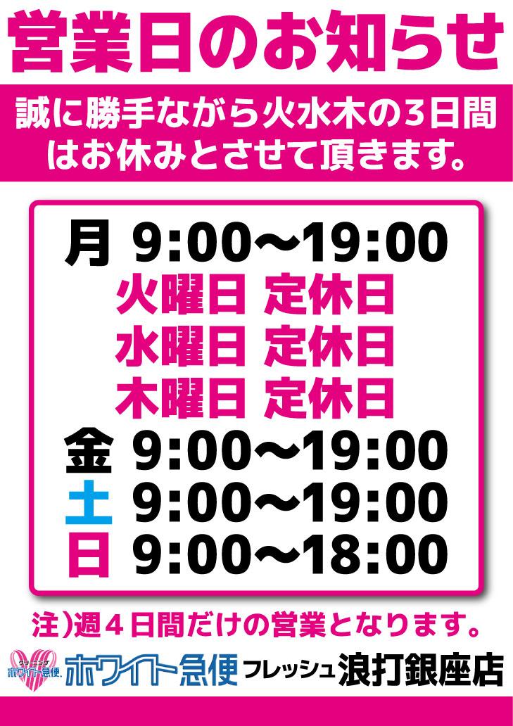 銀座店-金土日月営業