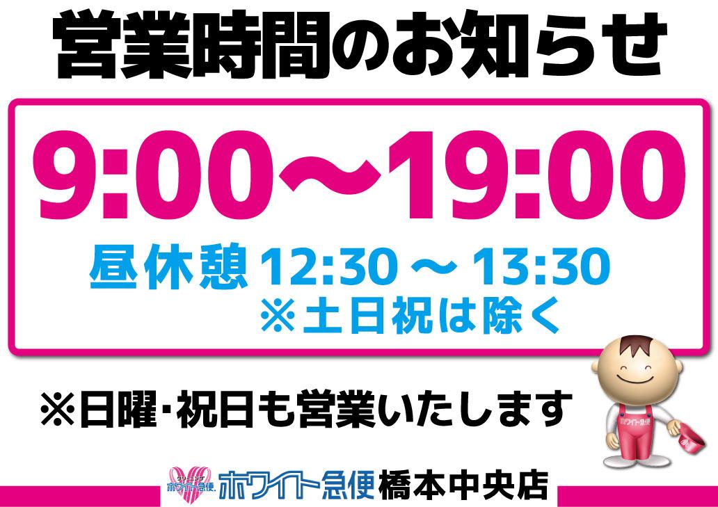 橋本中央営業時間