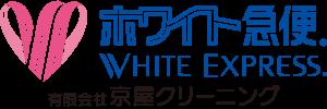 ホワイト急便青森京屋クリーニング