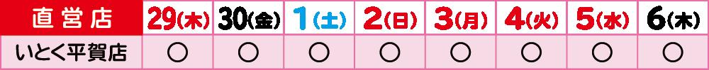 2021GW平川直営