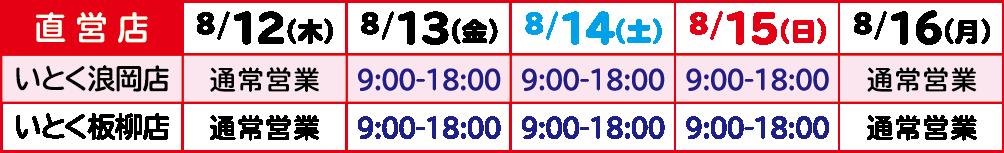2021お盆-弘前3
