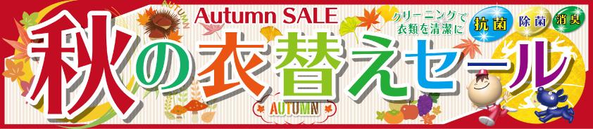 秋の衣替え応援セール